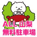 allyamanashi